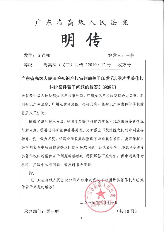 广东省高级人民法院知识产权审判庭关于涉图片类著作权纠纷案件若干问题的解答