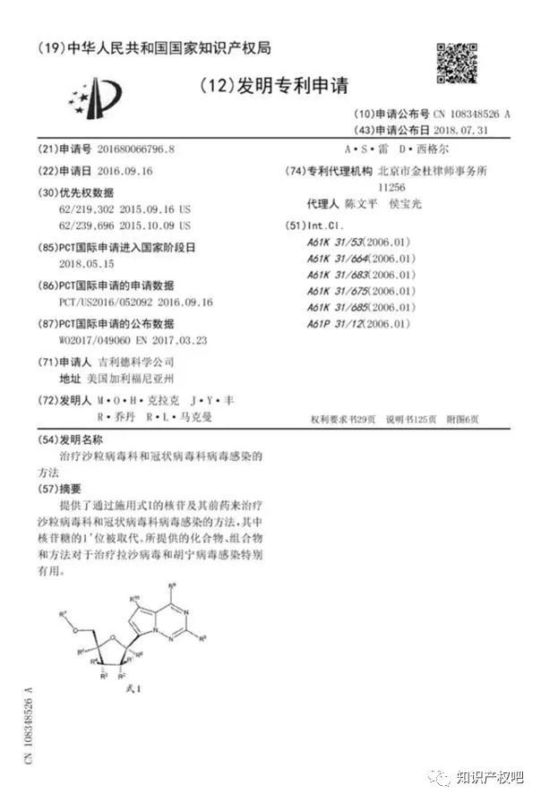 武汉病毒所因瑞得西韦药品引发专利瓜葛