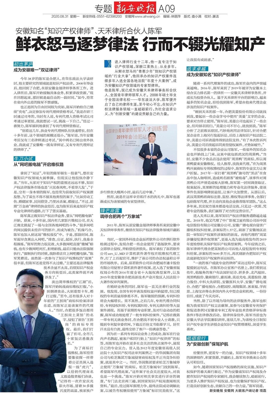 新安晚报整版报道陈军知识产权律师团队