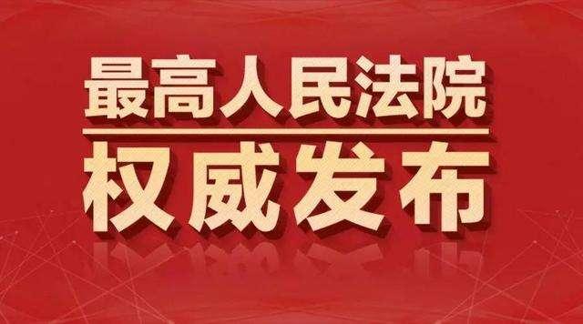 最高人民法院知识产权判决执行工作指南